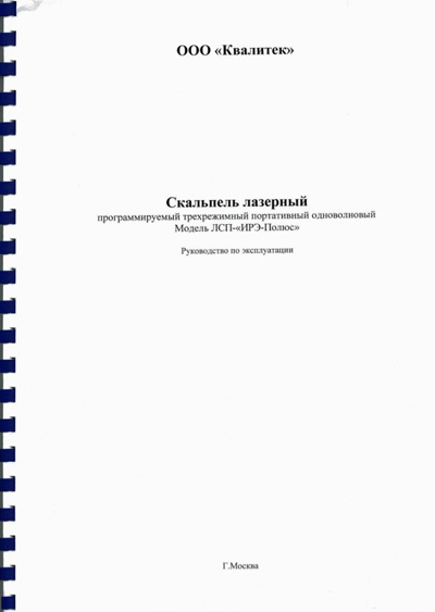 "Инструкция по эксплуатации, Operation (Instruction) manual на Хирургия Скальпель лазерный ЛСП-""ИРЭ-Полюс"""