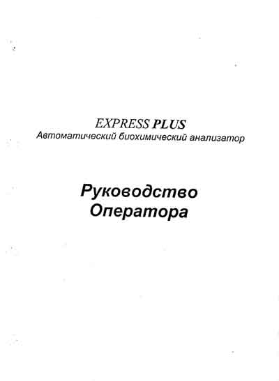 Руководство оператора Operators Guide на Express Plus [Bayer]