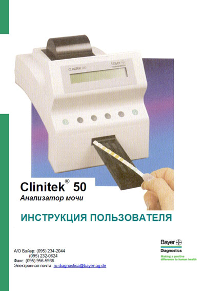 Инструкция пользователя User manual на Анализатор мочи Clinitek 50 [Bayer]