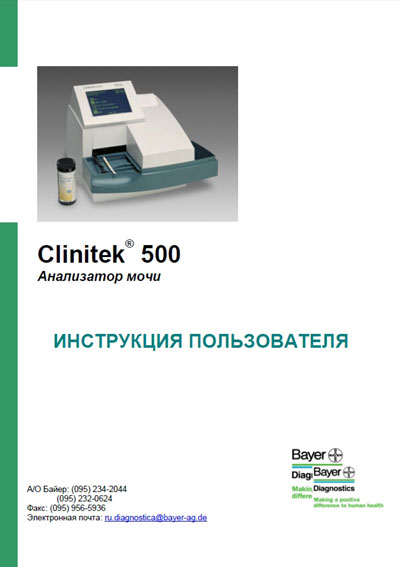 Инструкция пользователя User manual на Анализатор мочи Clinitek 500 [Bayer]