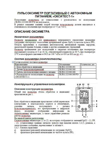 Инструкция по эксплуатации, Operation (Instruction) manual на Диагностика Пульсоксиметр Окситест-1