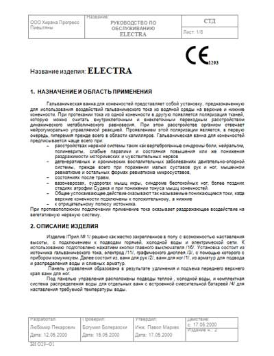 Инструкция по экспл. и обслуживанию Operating and Service Documentation на Гальваническая ванна для конечностей Electra [Chirana]