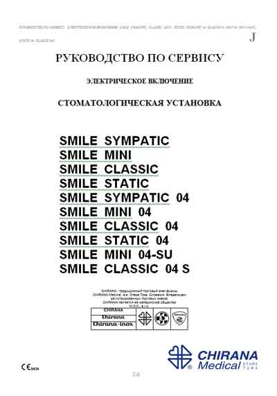Сервисная инструкция Service manual на Smile (Sympatic, Mini, Classic, Static) [Chirana]