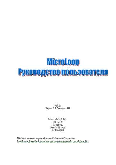 Инструкция по эксплуатации, Operation (Instruction) manual на Диагностика Спирометр MicroLoop [Micro Medical]