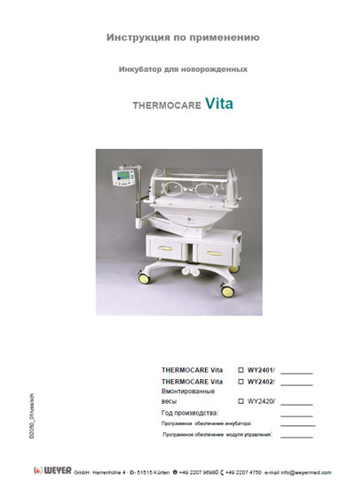 Инструкция пользователя User manual на Thermocare Vita [Weyer]