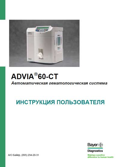 Инструкция пользователя User manual на Advia 60-CT [Bayer]