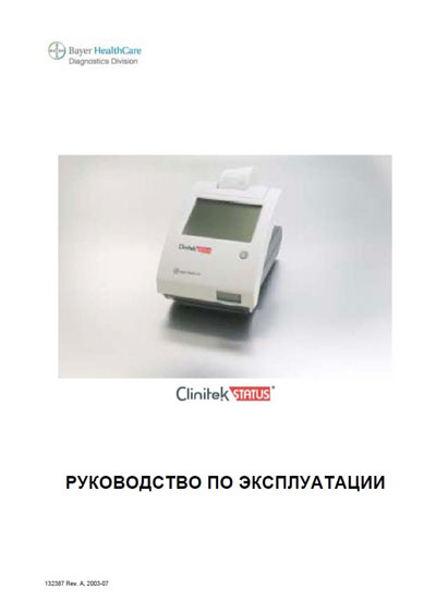Инструкция по эксплуатации Operation (Instruction) manual на Анализатор мочи Clinitek Status [Bayer]