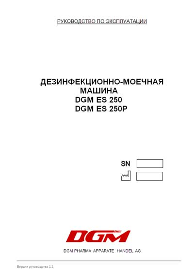 Инструкция по эксплуатации, Operation (Instruction) manual на Стерилизаторы Дезинфекционно-моечная машина ES 250, ES 250P Ver.1.1