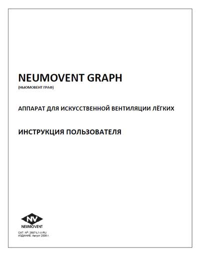 Инструкция пользователя User manual на Graph (Neumovent) [Tecme]