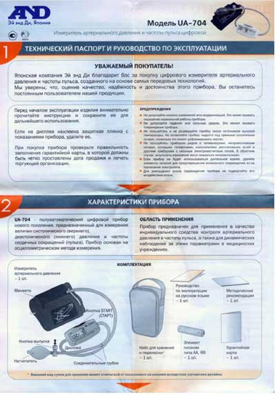 Паспорт, инструкция по эксплуатации, Passport user manual на Диагностика-Тонометр UA-704
