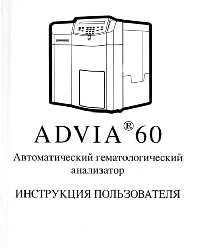 Инструкция пользователя User manual на Advia 60 [Bayer]
