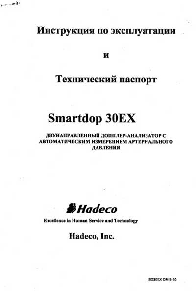 Паспорт, инструкция по эксплуатации, Passport user manual на Диагностика Smartdop 30EX (Hadeco)