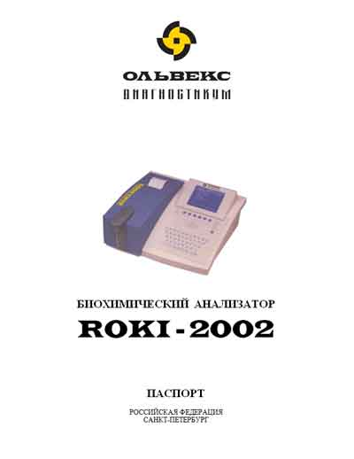 Паспорт, инструкция по эксплуатации Passport user manual на Roki-2002 (Microlab 300) [Vital]