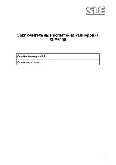 Инструкция по наладке Adjustment Instruction на SLE 5000 [SLE]