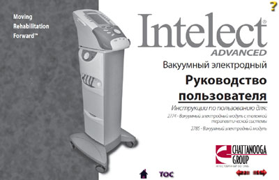 Инструкция пользователя User manual на Intelect Advanced (2774, 2785) [Chattanooga]