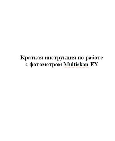 Инструкция пользователя User manual на Multiskan EX [Thermo]