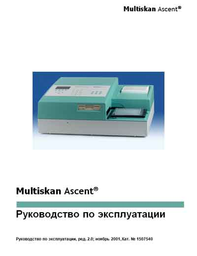 Инструкция по эксплуатации Operation (Instruction) manual на Multiskan Ascent [Thermo]