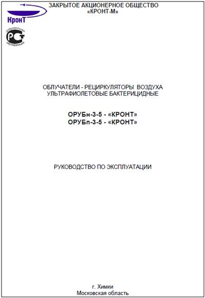Инструкция по эксплуатации, Operation (Instruction) manual на Стерилизаторы Облучатель-рециркулятор ОРУБн-3-5 (Кронт) 2012 г.