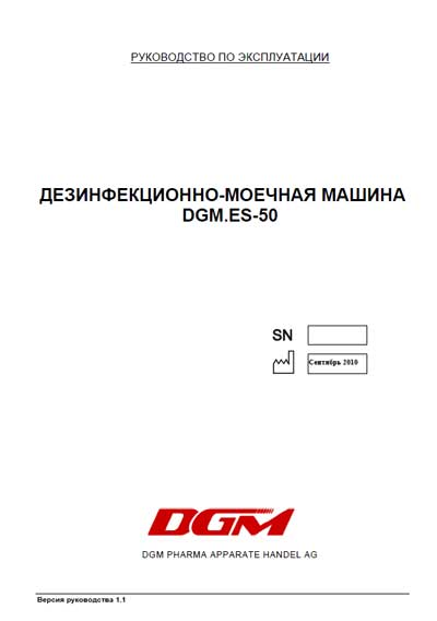 Инструкция по эксплуатации, Operation (Instruction) manual на Стерилизаторы Дезинфекционно-моечная машина ES 50