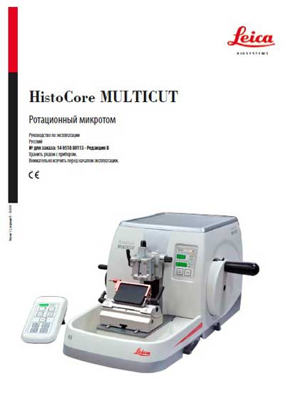 Инструкция по эксплуатации Operation (Instruction) manual на Ротационный микротом HistoCore MULTICUT (Ред.В) [Leica]